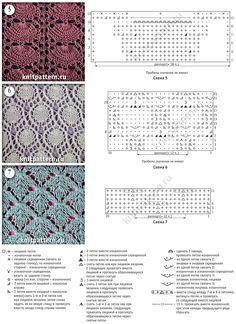 Ажурные веера, круги или ромбы. Узоры и схемы для вязания спицами. Страница 130.