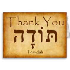 THANK YOU HEBREW for writing to Israeli service members for Israel Independence Day!
