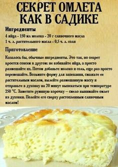 ОМЛЕТ КАК В САДИКЕ СЕКРЕТ Top Recipes, Cooking Recipes, Healthy Recipes, Food Experiments, Good Food, Yummy Food, Snacks To Make, Food Platters, Baked Chicken Recipes