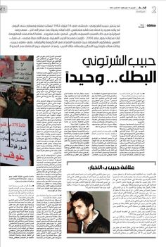 20 11 2017 - The Hero Stands Alone | Interview With Habib Shartouni [part 1], al-Akhbar newspaper, Beirut. Lebanon