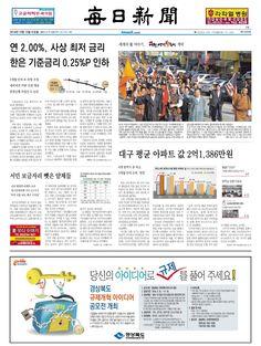 2014년 10월 15일 수요일 매일신문 1면