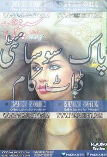 Suspense Digest May 2016, read online or download free latest Urdu stories from history, Sufism, English literature, and many serial novels and stories.