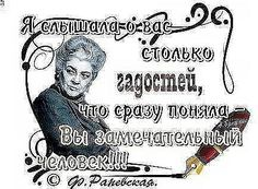 Раневская http://to-name.ru/biography/faina-ranevskaja.htm