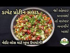જો તમે વજન ઘટાડવા માંગતા હોવ તો આ સલાડ અવશ્ય ટ્રાય કરો | ડાયેટ પ્રોટીન સલાડ | #protein_salad - YouTube