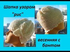 """Шапка крючком узором """"Рис"""".Cap spring romantic crochet (Шапка #65) - YouTube"""