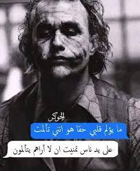 مدونة أسد كلمات الجوكر حالات واتس اب Joker Cosplay Joker Joker Quotes