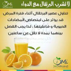 لا تشرب عصير البرتقال مع الدواء