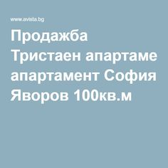 Продажба Тристаен апартамент София Яворов 100кв.м