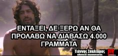 Funny Facts, Funny Quotes, Greece, Memes, Funny Stuff, Movie Posters, Funny Fun Facts, Funny Phrases, Greece Country