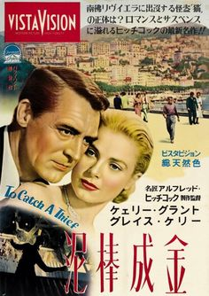 Directed by Alfred Hitchcock. With Cary Grant, Grace Kelly, Jessie Royce Landis, John Williams. A retired jewel thief sets out to prove his innocence after being suspected of returning to his former occupation. Alfred Hitchcock, Hitchcock Film, Cary Grant, Grace Kelly, Brigitte Auber, Vintage Movies, Vintage Posters, Vintage Art, The Birds Movie