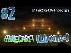 Minecraft #2 ШАХТА IC2+BC3+SP+Forestry