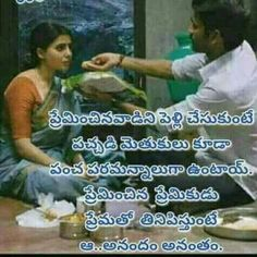 Love Fail Quotes, Love Meaning Quotes, Best Quotes, Love Quotes In Telugu, Relationship Quotes, Life Quotes, Language Quotes, Failure Quotes, Whatsapp Status Quotes