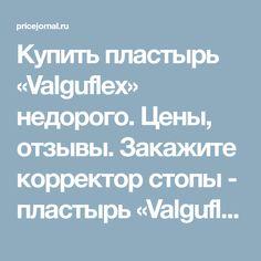 Купить пластырь «Valguflex» недорого. Цены, отзывы. Закажите корректор стопы - пластырь «Valguflex» сейчас!