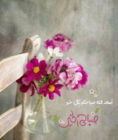 Morning Dua, Good Morning Arabic, Morning Texts, Morning Wish, Beautiful Morning Messages, Good Morning Images Flowers, Good Morning Photos, Morning Pictures, Facebook Cover Photos Flowers