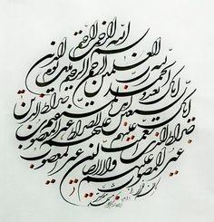 Persian Calligraphy, Kazem Khorasani