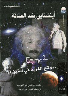 تحميل 5 كتب من مؤلفات البرت اينشتاين مترجمة Pdf Pdf Books Reading Arabic Books Download Books