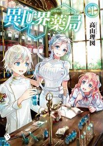 Read Isekai Yakkyoku Manga Online For Free World Pharmacy, Baca Manga, Manhwa, Manga Collection, Anime Love Couple, Light Novel, Manga Drawing, Manga To Read, Medieval