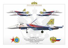 RUSSIAN AIR FORCE Русские Витязи . Russian Knights237-th Aviation Technology Demonstration