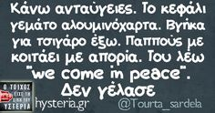 Κάνω ανταύγειες Motivational Quotes, Funny Quotes, Funny Greek, Greek Quotes, Greeks, Funny Pins, Just For Laughs, Haha, Jokes