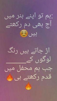 Attitude of Hayat Soul Poetry, Poetry Quotes In Urdu, Best Urdu Poetry Images, Love Poetry Urdu, Poetry Feelings, Urdu Funny Poetry, Urdu Funny Quotes, Funny Study Quotes, Love Quotes Funny