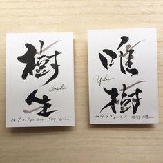 【命名書オーダー】額なし*お好きな額で飾りたい方に♪濃淡をつけた洋風インテリアにも合う命名書です Chinese Calligraphy, Modern Calligraphy, Thank You Party, Welcome Baby, Baby Photos, Baby Items, Projects To Try, Typography, Abstract
