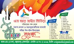SR Sign Media Eid Mubarak Regards Poster