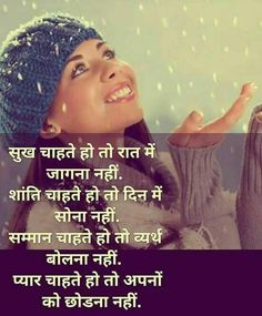 हिंदी Best Quotes, Life Quotes, Awesome Quotes, Innocence Quotes, Dear Zindagi, Hindi Quotes Images, Hindi Shayari Love, Indian Quotes, Marathi Quotes