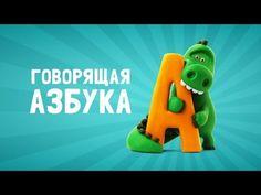 Песенка про АЛФАВИТ - официальный саундтрек приложения Говорящая АЗБУКА - YouTube