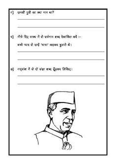 Worksheet of Hindi Unseen Passage-Hindi-Language Hindi Worksheets, Worksheets For Kids, Printable Worksheets, Printables, Creative Writing Worksheets, Hindi Alphabet, Comprehension Worksheets, Fourth Grade, Language