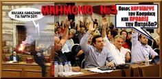 ΚΛΙΚ ΕΔΩ => http://elldiktyo.blogspot.com/2015/08/morfoma-syriza.html [ΘΕΜΑΤΑ 20/8/2015] Μας ΚΥΒΕΡΝΑΕΙ ένα ΜΟΡΦΩΜΑ Βολεμένων -Υποκριτών ΑΝΘΕΛΛΗΝΩΝ! Πάνω από όλα η ΜΑΣΑ τους! - ΛΑΦΑΖΑΝΙΣΤΑΣ = ΠΟΛΙΤΙΚΟΙ ΑΠΑΤΕΩΝΙΣΤΑΣ! - ΑΠΟΚΑΛΥΨΗ ΓΙΑ ΤΟ ΞΕΠΟΥΛΗΜΑ: Το Δημόσιο θα πάρει λιγότερα χρήματα από όσα κερδίζει από το αεροδρόμιο Κέρκυρας σε ένα χρόνο! - >>>>
