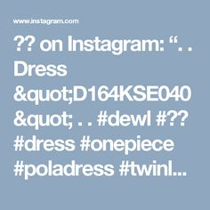 "듀엘 on Instagram: "". . Dress ""D164KSE040"" . . #dewl #듀엘 #dress #onepiece #poladress #twinlook #similarlook #트윈룩 #시밀러룩 #컬러원피스 #colordress #color #coulor…"""