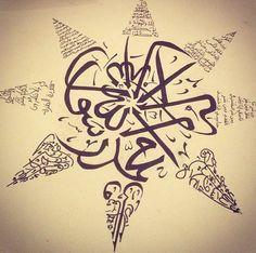 """محمد رسول الله """" صلى الله عليه وسلم"""""""