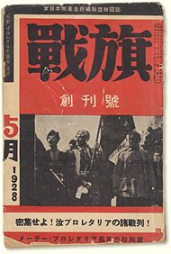 First issue of _Senki_ (Battle flag) magazine, a Japanese Communist journal, May 1928.『戦旗』創刊号1928年