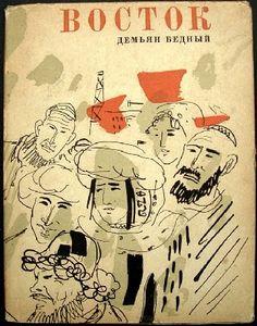 Soviet book cover
