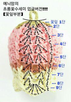 초롱꽃수세미 업그레이드!!! <VERSION 2> 이번 업글버전은 뜨기 더 쉽고!!! 실도 작게들며!!!... Crochet Diagram, Crochet Chart, Crochet Motif, Crochet Doilies, Crochet Stitches, Knit Crochet, Crochet Flower Patterns, Crochet Designs, Crochet Flowers