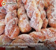 Στριφτοί λουκουμάδες (Kkwabaegi) Breakfast, Food, Morning Coffee, Essen, Meals, Yemek, Eten