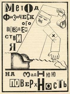 L. Davidichev's Hands Up! or Enemy No. 1, A novel for young adults was published in the Soviet Union in 1971 with illustrations and typography by R. Bagautdinov