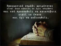 ωριμότητα Favorite Quotes, Best Quotes, Quotes And Notes, Live Laugh Love, Greek Quotes, Just Me, Wisdom Quotes, Wise Words, Philosophy