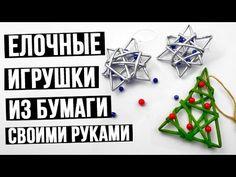 В этом мастер-классе мы сделаем новогодние игрушки из бумаги в виде елочки и звездочки – которые создадут новогоднюю атмосферу в вашем доме! #елочныеигрушки #игрушкиизбумаги #новыйгод
