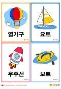 니즈폼 버드맘 콘텐츠 목록 Korean Language School, Flashcards For Kids, Art For Kids, Disney Characters, Fictional Characters, Kids Rugs, Korean, Art For Toddlers, Art Kids
