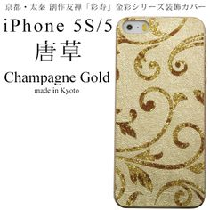 日本製 iPhoneカバー 金彩 友禅 唐草シャンパンゴールド和柄 着物柄 ...