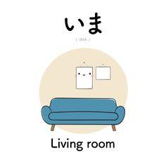 [184] いま | ima | living room