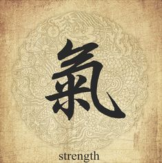 """strength"" in Chinese character"