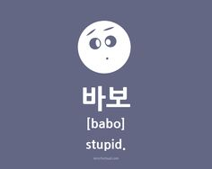 In this KWotD we we learn how to say 'Stupid' in Korean. For this, you use the word babo (in Hangul: 바보) but there are some alternatives to this word that you might want to be aware of.