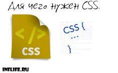 Что такое CSS.