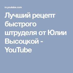 Лучший рецепт быстрого штруделя от Юлии Высоцкой - YouTube
