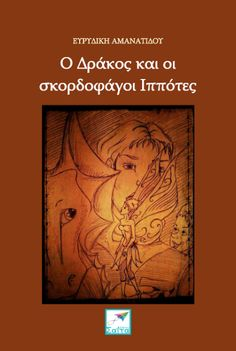ιδεόστατο : ✔ 10 νέα ανοικτά e-books Ebook Cover, Ebooks, Dragon, November 2015, Movie Posters, Knights, Free, Garlic, Illustrations