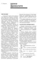 """(2) Gallery.ru / mula - Альбом """"DIY_Frivolite course"""""""