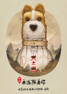 High resolution official theatrical movie poster ( of for Isle of Dogs Image dimensions: 1200 x Directed by Wes Anderson. Perros Wallpaper, Dog Wallpaper, Isle Of Dogs Movie, Badass Movie, Wes Anderson Movies, Short Dog, Dog Illustration, Animal Illustrations, Dog Poster