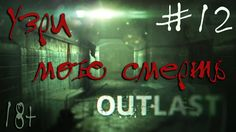 Outlast ☛ Узри мою смерть ☛ #12